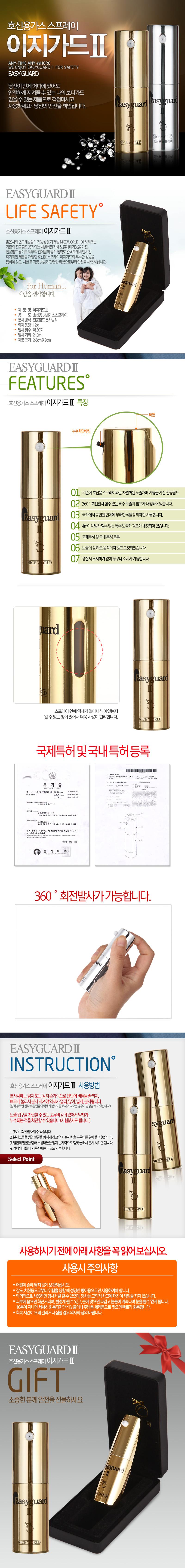 이지가드 II GOLD 제품설명